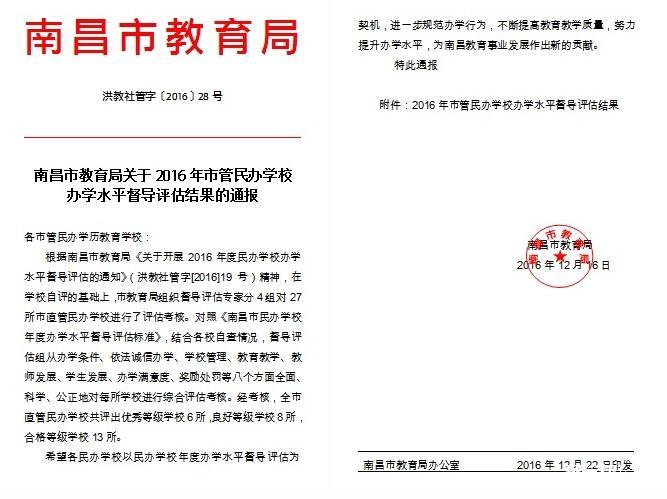 南昌向远轨道技术学校办学水平获南昌市教育局评为优秀等级学校