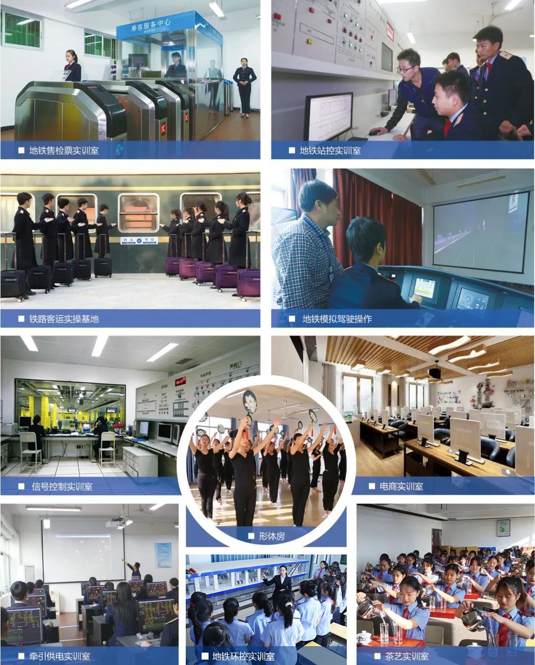 南昌向远铁路技术学校2021年春季招生简章
