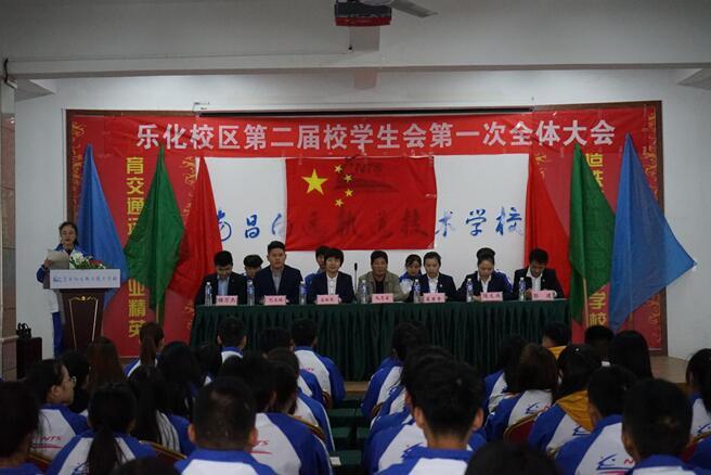 南昌向远轨道技术学校乐化校区第二届校学生会第一次全体大会顺利召开