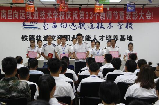 南昌向远铁路学校举行第33个教师节庆祝暨表彰大会