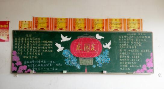 """南昌向远轨道学校开展""""迎国庆""""主题板报活动"""
