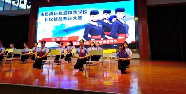 南昌向远铁路技术学校技能竞赛系列礼仪技能鉴定大赛