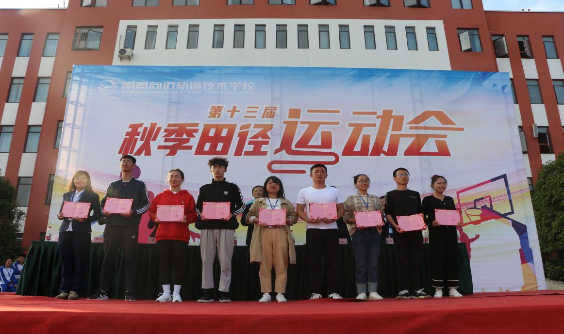 南昌向远轨道技术学校第十三届运动会圆满结束