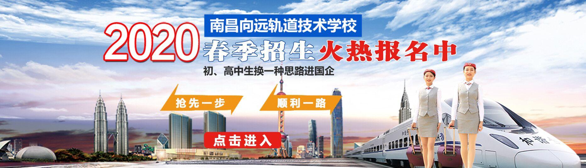 南昌向远轨道技术学校2020春季招生简章