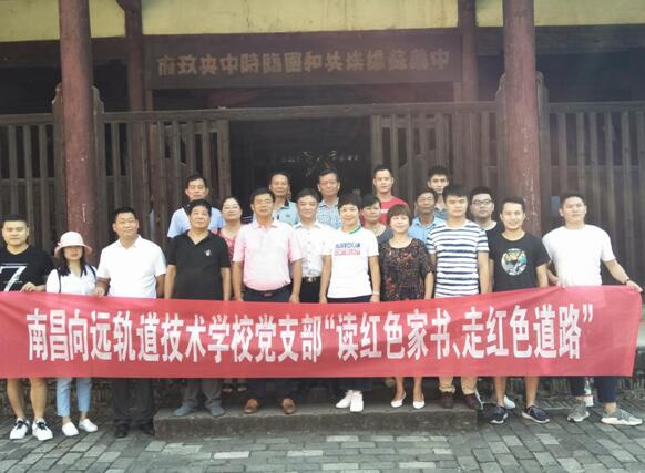 南昌向远轨道技术学校党支部赴瑞金参加十九大精神学习培训班