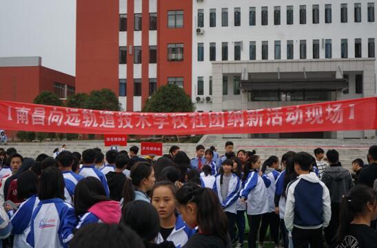 南昌向远轨道技术学校乐化校区开展2018年社团纳新活动