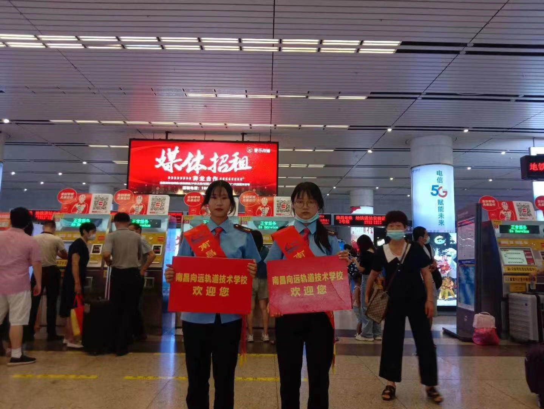 南昌向远轨道技术学校2020秋季开学迎新现场火热