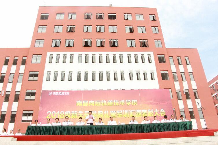 南昌向远轨道学校2018级新生开学典礼 暨军训汇演表彰大会隆重举行