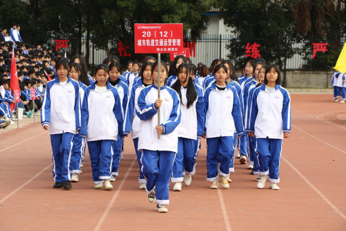 南昌向远铁路技术学校第十三届秋季田径运动会开幕