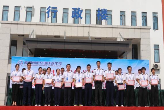南昌向远轨道技术学校2019级新生开学典礼暨军训汇演表彰大会隆重举行