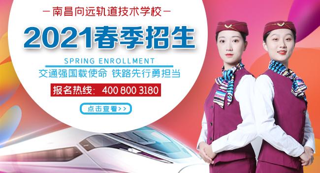 南昌向远轨道技术学校2021年春季招生简章