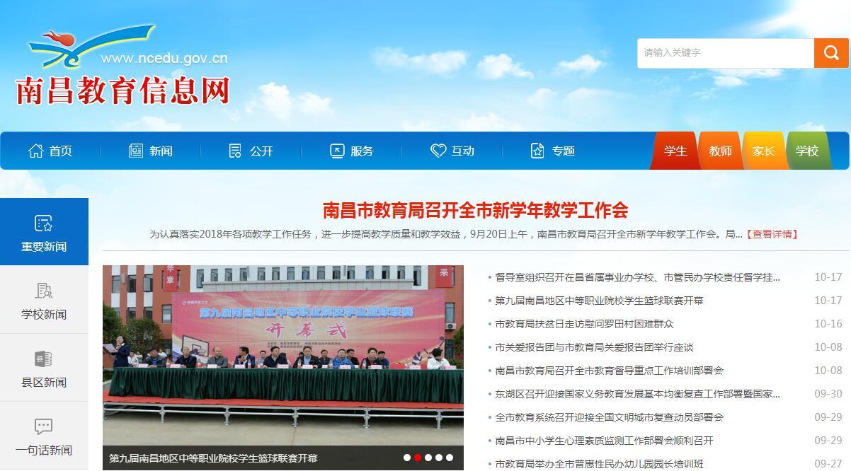第九届南昌地区中等职业院校学生篮球联赛在南昌向远轨道技术学校开幕