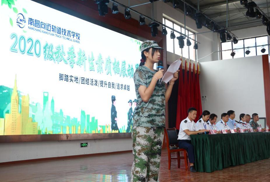 南昌向远轨道技术学校2020年秋季新生素质拓展动员大会顺利召开