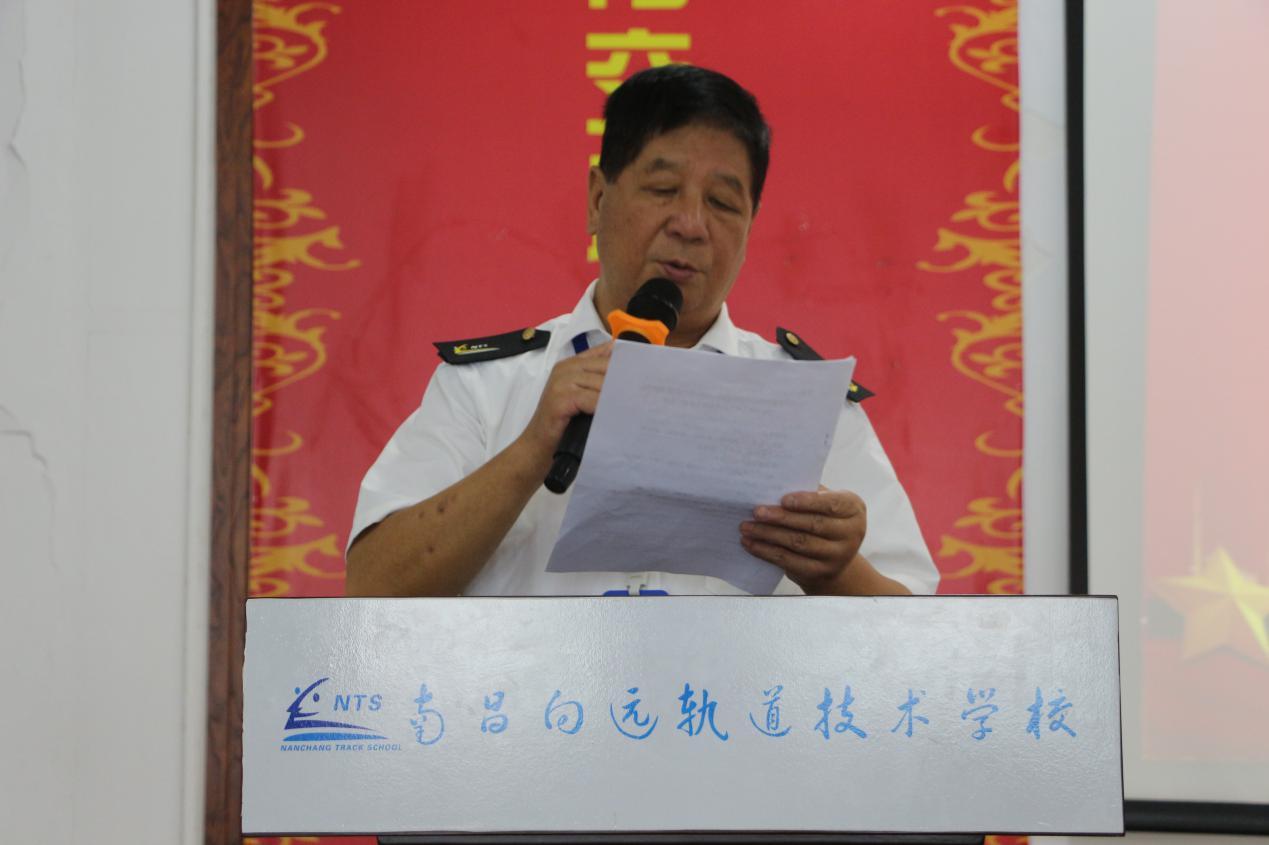 南昌向远轨道技术学校召开2020年教师节表彰大会