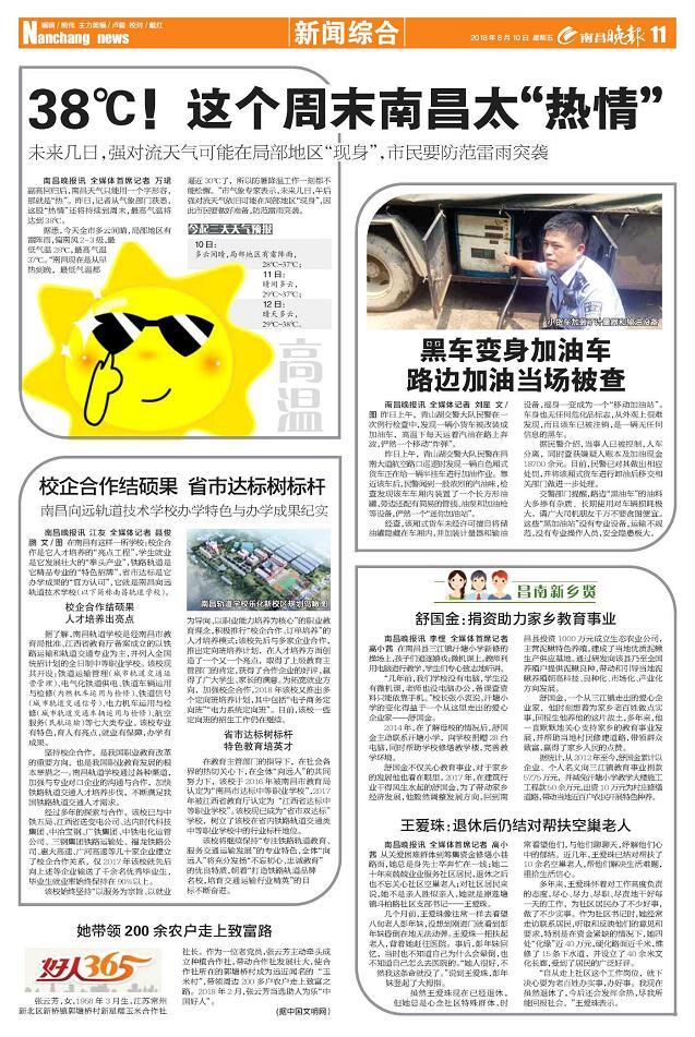 南昌铁路技术学校校企合作结硕果 省市达标树标杆