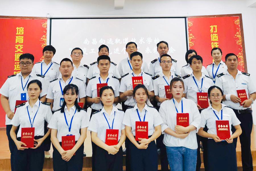 """南昌向远铁路技术学校举办""""抗疫工作先进个人""""表彰大会"""