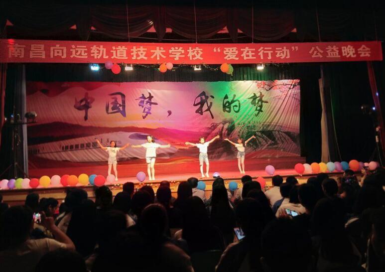 南昌向远轨道技术学校聚沙成塔,积水成渊---爱的教育,传播正能量!