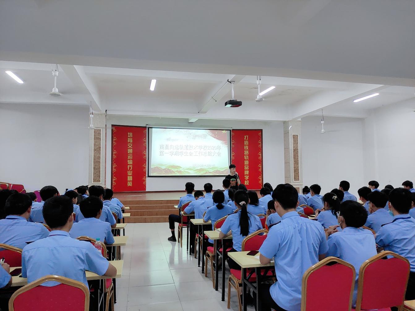 南昌向远铁路技术学校学生会总结大会圆满举办