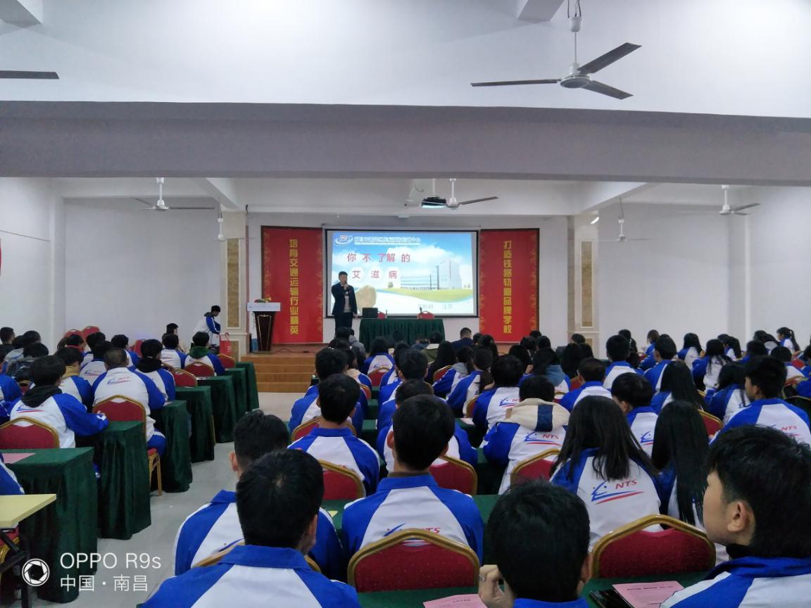 南昌向远铁路技术学校开展预防艾滋病专题知识讲座