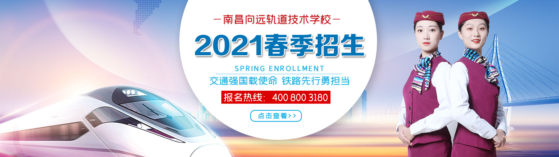 2021春季招生