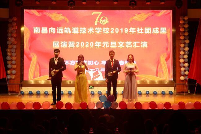 南昌向远铁路学校举行第一届体育节闭幕式暨2019年元旦文艺晚会