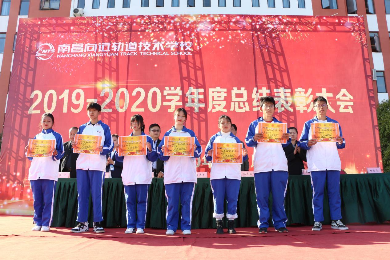 南昌向远轨道技术学校顺利召开2019-2020学年度总结表彰大会