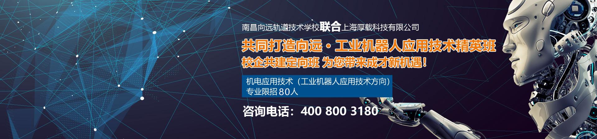 南昌轨道学校机电应用技术精英班招生