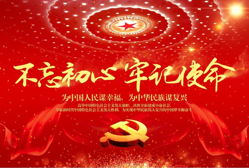 """南昌向远轨道技术学校党支部召开""""不忘初心、牢记使命""""专题组织生活会"""