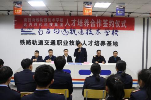 南昌向远铁路学校与达内时代科技集团举行校企合作签约仪式