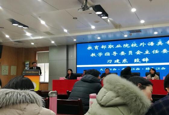 南昌向远轨道技术学校全省各中高职院校外语负责人及骨干教师会议