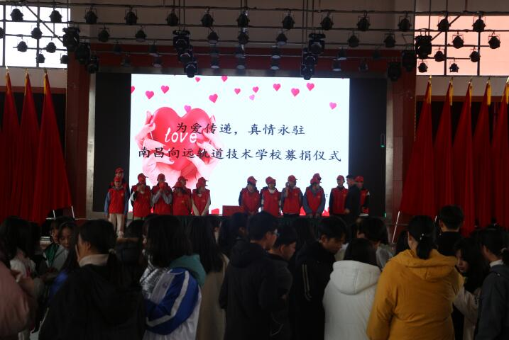为爱传递 真情永驻——南昌向远铁路技术学校爱心捐款活动