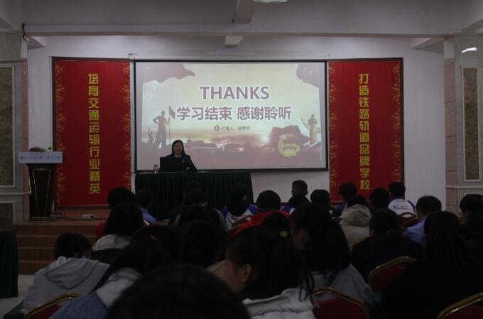 南昌向远轨道技术学校第八期团校培训