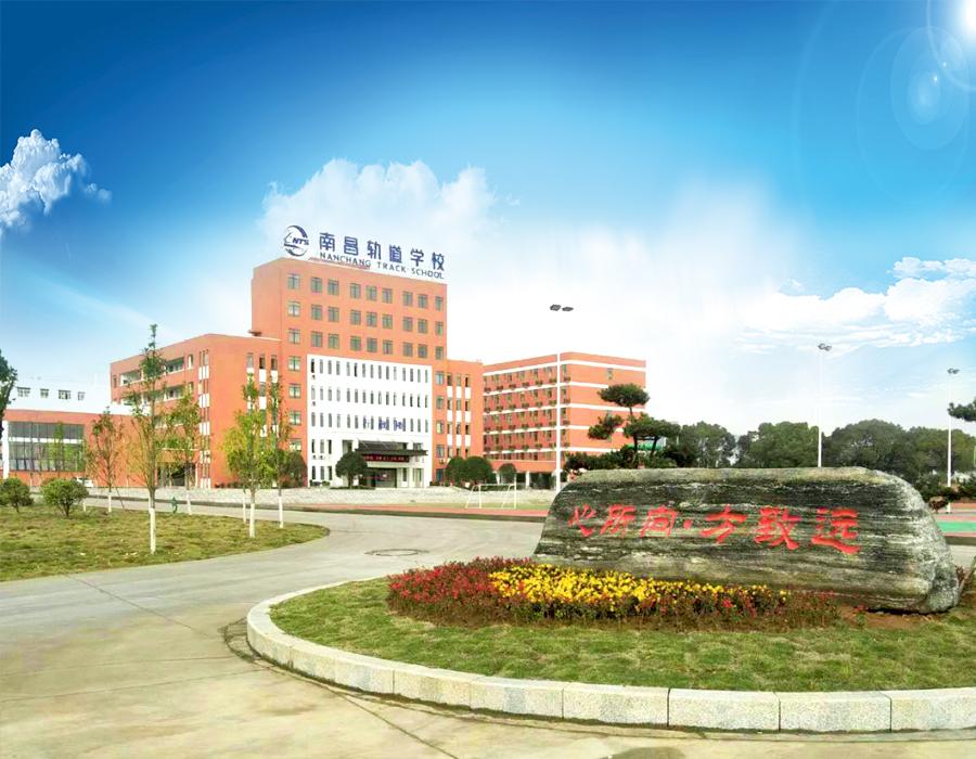 南昌向远轨道技术学校行政大楼