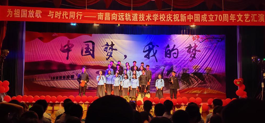 南昌铁路技术学校庆祝新中国成立70周年文艺汇演
